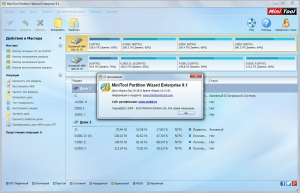 MiniTool Partition Wizard Enterprise 9.1 RePack by WYLEK [Ru]