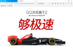 QQ Browser 9.2.1.5584.400 [Cn]