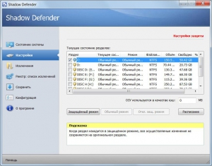Shadow Defender 1.4.0.608 [Ru/En]