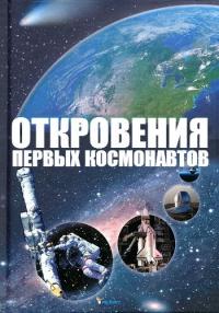 Откровения первых космонавтов