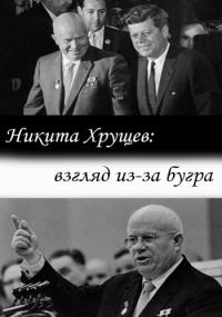 Никита Хрущев: взгляд из-за бугра