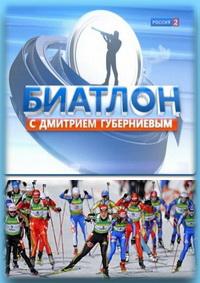 Биатлон с Дмитрием Губерниевым (Сезон 2015-2016: 1-4 выпуски)