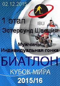 Биатлон. Кубок мира 2015/16 (1-й Этап, Эстерсунд, Швеция) Мужчины. Индивидуальная гонка