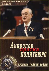 Андропов против Политбюро. Хроника тайной войны