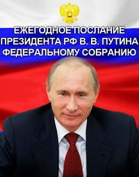 Ежегодное послание Президента РФ В.В. Путина Федеральному Собранию (03.12.2015)