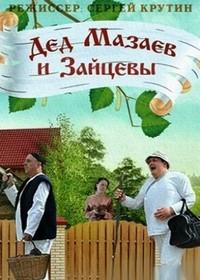 Дед Мазаев и Зайцевы (1-4 серии из 4)