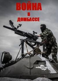 Война в Донбассе. Круги ада