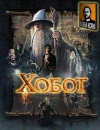 Хобот: Внезапная ходка взад-назад / The Hobbit: An Unexpected Journey (1-3 часть) | Гоблин