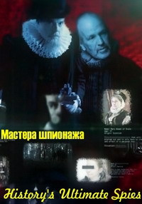 ������� �������� / History's Ultimate Spies (1-6 ����� �� 6)