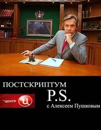 Постскриптум с Алексеем Пушковым (43 выпуска)