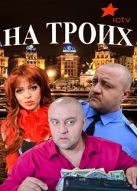 На троих (1 сезон: 1-24 серии из 24)