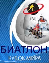 Биатлон. Кубок мира 2015/16 (2-й Этап, Хохфильцен, Австрия) Мужчины. Спринт