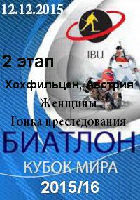 Биатлон. Кубок мира 2015/16 (2-й Этап, Хохфильцен, Австрия) Женщины. Гонка преследования