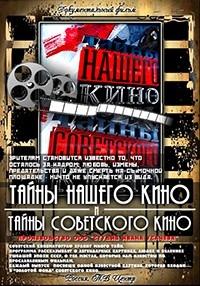 Тайны советского кино. Тайны нашего кино (1-76 выпуски)