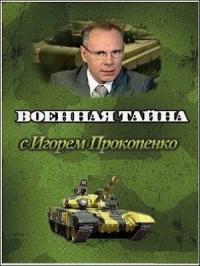 Военная тайна с Игорем Прокопенко (12.12.2015)