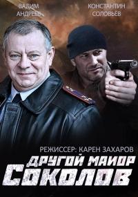 Другой майор Соколов / Отражение (1-32 серия из 32)