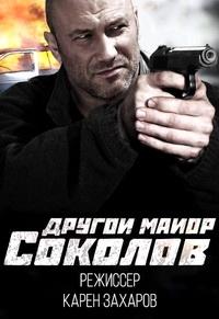 Другой майор Соколов (1-32 серии из 32)