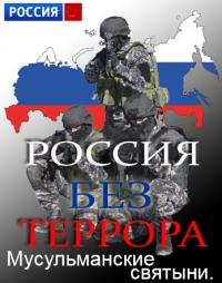 Россия без террора. Мусульманские святыни.