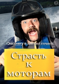 Discovery. Страсть к моторам / Passion to Motors (1 серия)