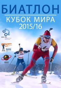Биатлон. Кубок мира 2015/16 (3-й Этап, Поклюка, Словения) Мужчины. Спринт. 17.12.2015