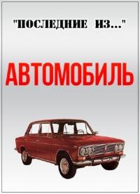"""""""Последние из..."""" Автомобиль"""