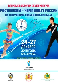Фигурное катание. Чемпионат России - 2016. Танцы. Короткий танец