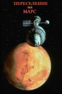 Переселение на Марс (25.12.2015)