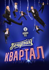 Вечерний квартал / Новый сезон. Выпуск 85 (эфир от 26.12.2015)