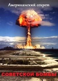 Американский секрет советской бомбы (серии 1-2 из 2)