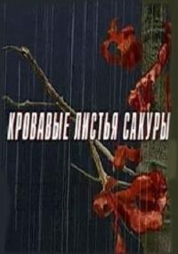 Кровавые листья сакуры (1-2 серии из 2)