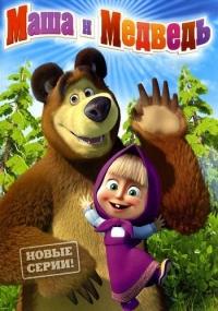Маша и медведь. В гостях у сказки (54 серия)