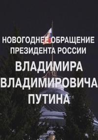 Новогоднее обращение Президента России В.В. Путина