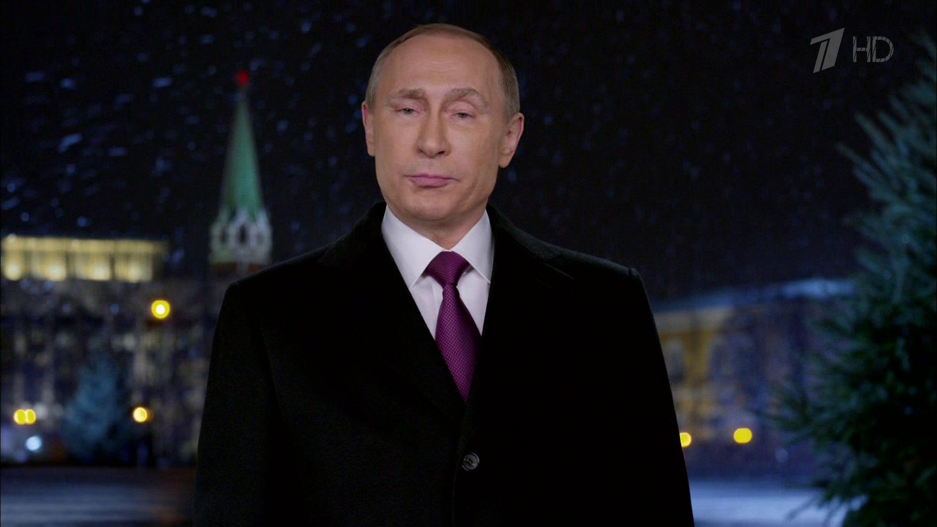 Обращение президента к народу на новый год