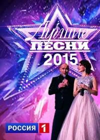 Лучшие песни-2015 (эфир от 31.12.2015)