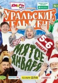 Уральские пельмени. Мятое января (1-2 часть из 2)