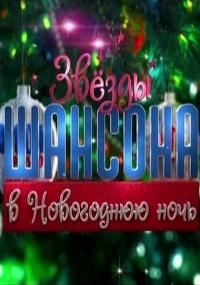 Звезды шансона в новогоднюю ночь (эфир от 01.01.2016)