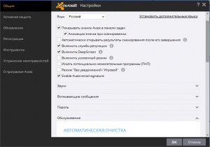 Avast! Free Antivirus 2016 11.1.2245 Final [Multi/Ru]