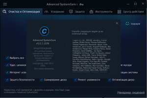 Advanced SystemCare Pro 9.0.3.1078 [Multi/Ru]