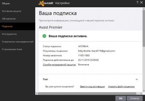 Avast Premier 2016.11.1.2245 Final [Multi/Ru]