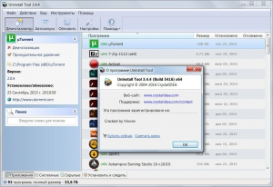 Uninstall Tool 3.4.4 Build 5416 Final RePack (& Portable) by D!akov [Multi/Ru]