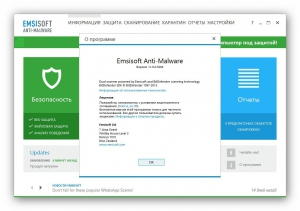 Emsisoft Anti-Malware 11.0.0.5984 Final [Multi/Ru]