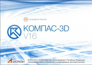 КОМПАС-3D V16.0.9 MCAD 16.1 (x86) for XP Portable by ZЁма