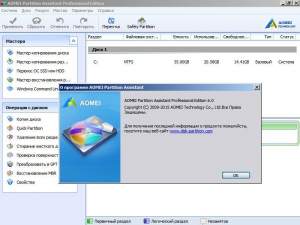AOMEI Partition Assistant Professional Edition 6.0 WinPE [Multi/Ru]