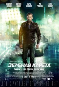 Зеленая карета (2015) | онлайн фильмы, сериалы, игры бесплатно на.