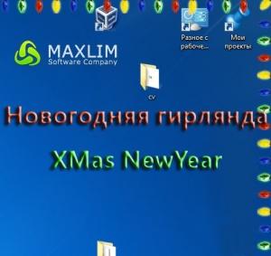 Новогодняя гирлянда (XMas NewYear) 2.0 [Ru]
