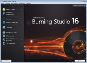 Ashampoo Burning Studio 16.0.4.4 Portable by killer000 [Ru/En]