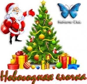 Новогодняя ёлочка (Christmas Tree) 2.0 Portable by killer000 [Ru]