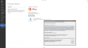 Microsoft Office 2013 SP1 Standard 15.0.4779.1000 RePack by KpoJIuK [Ru]