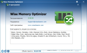 Wise Memory Optimizer 3.42.93 + Portable [Multi/Ru]