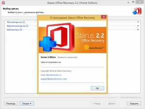 Starus Office Recovery 2.2 [Multi/Ru]
